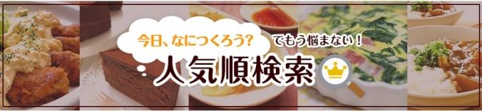 東京ガス クックパッドの人気順検索などが利用できる
