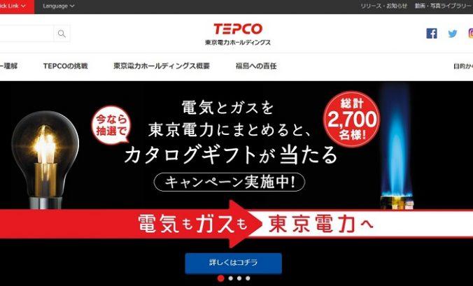 東京電力の電気料金ってどうなの?口コミや評判