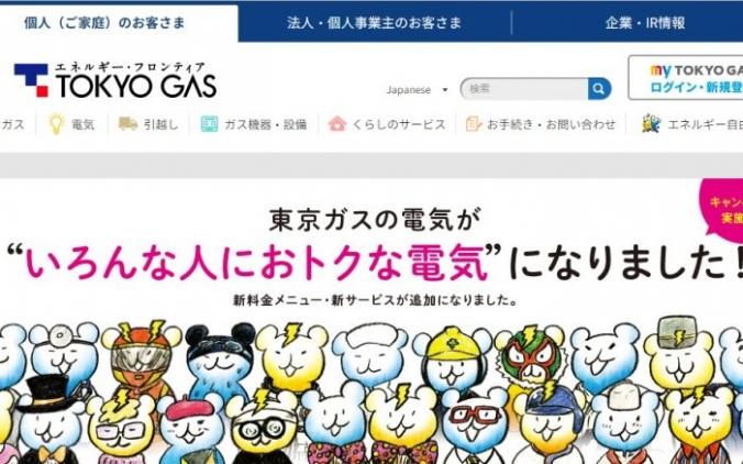 東京ガスの電気まとめ!利用者の評判やキャンペーン・料金比較