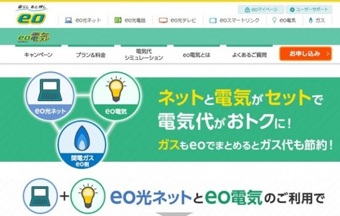 eo電気の評判ってどう?関西電力エリアで選ぶメリットは?