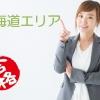 北海道電力エリアでおすすめの新電力ランキング【家庭&法人】