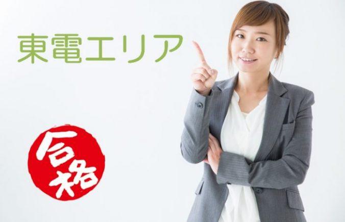 東京電力エリアでおすすめの新電力ランキング【家庭&法人】