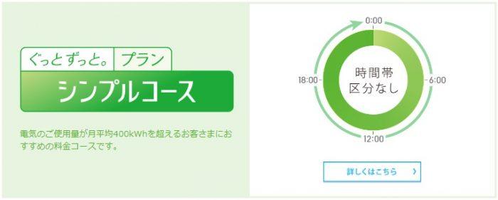 中国電力の電気料金プラン シンプルコース