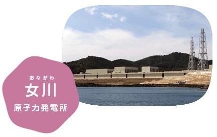 東北電力の女川原発
