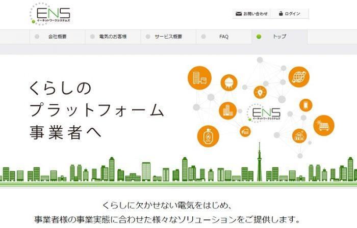 イーネットワークシステムズ【新電力】