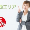 関西電力エリアでおすすめの新電力ランキング【家庭&法人】