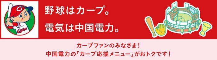 広島カープとのコラボ