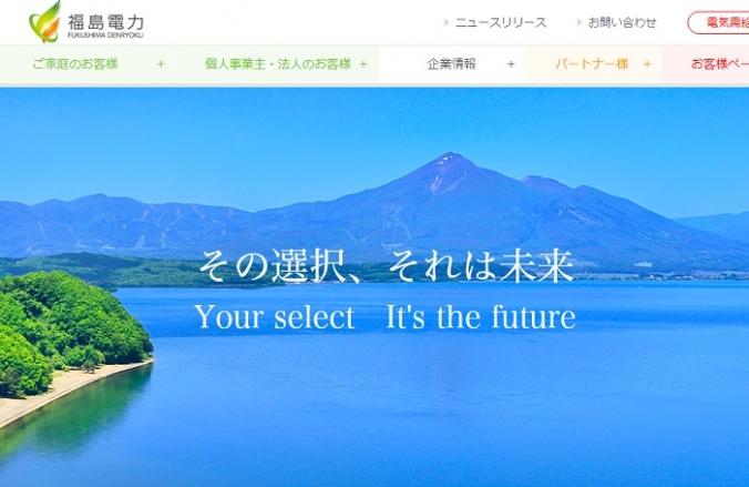 サービス撤退した福島電力への口コミは?解約後どうすれば…